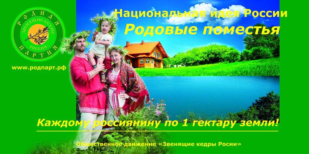 Баннер 6х3 родовые поместья. Автор - Сергей Бурдыков